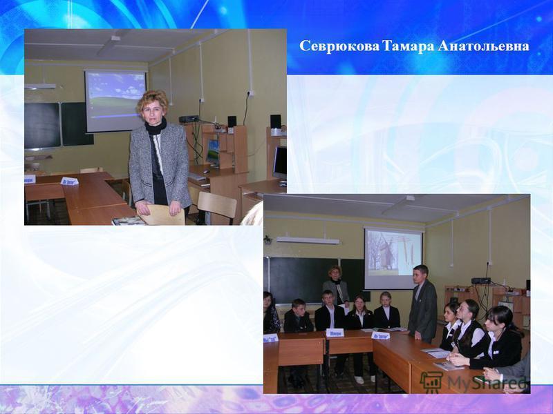 Севрюкова Тамара Анатольевна