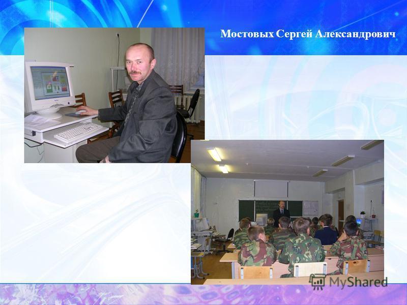 Мостовых Сергей Александрович