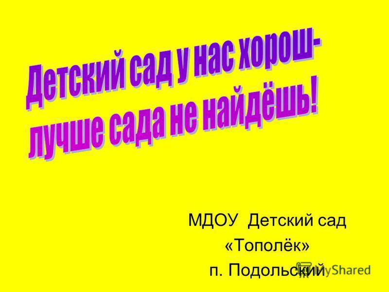 МДОУ Детский сад «Тополёк» п. Подольский