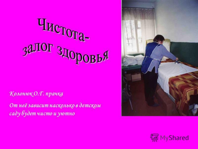 Колонюк О.Г. прачка От неё зависит насколько в детском саду будет чисто и уютно