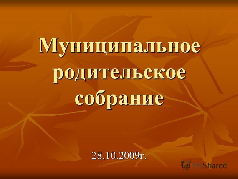 Муниципальное родительское собрание 28.10.2009 г.