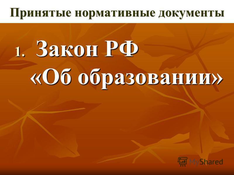 Принятые нормативные документы 1. Закон РФ «Об образовании»