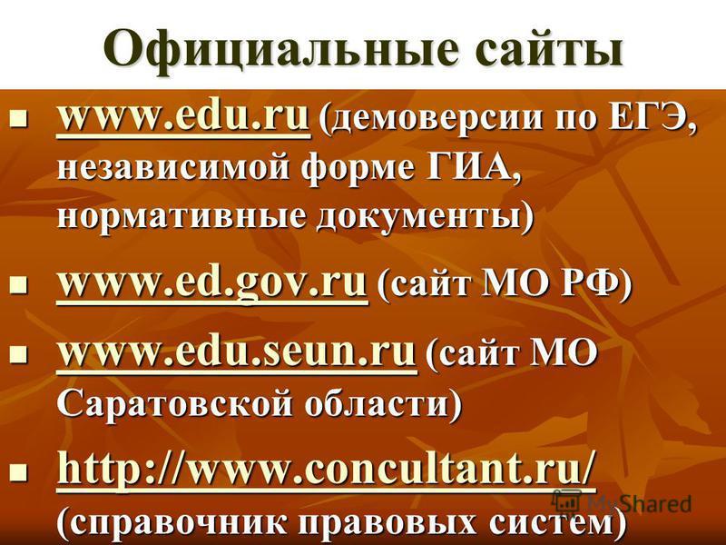 Официальные сайты www.edu.ru (демоверсии по ЕГЭ, независимой форме ГИА, нормативные документы) www.edu.ru (демоверсии по ЕГЭ, независимой форме ГИА, нормативные документы) www.edu.ru www.ed.gov.ru (сайт МО РФ) www.ed.gov.ru (сайт МО РФ) www.ed.gov.ru