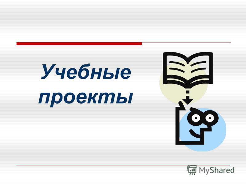 Учебные проекты