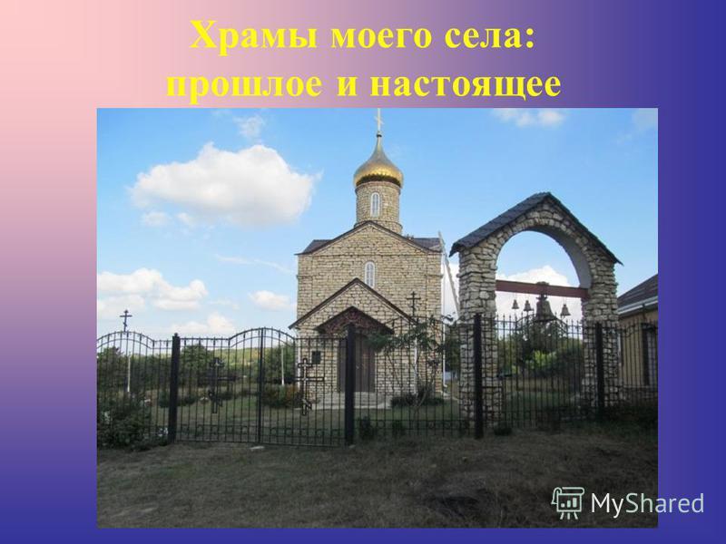 Храмы моего села: прошлое и настоящее