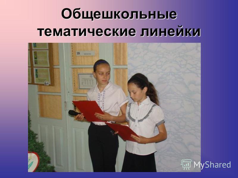 Общешкольные тематические линейки