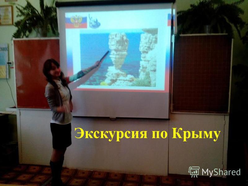 Экскурсия по Крыму