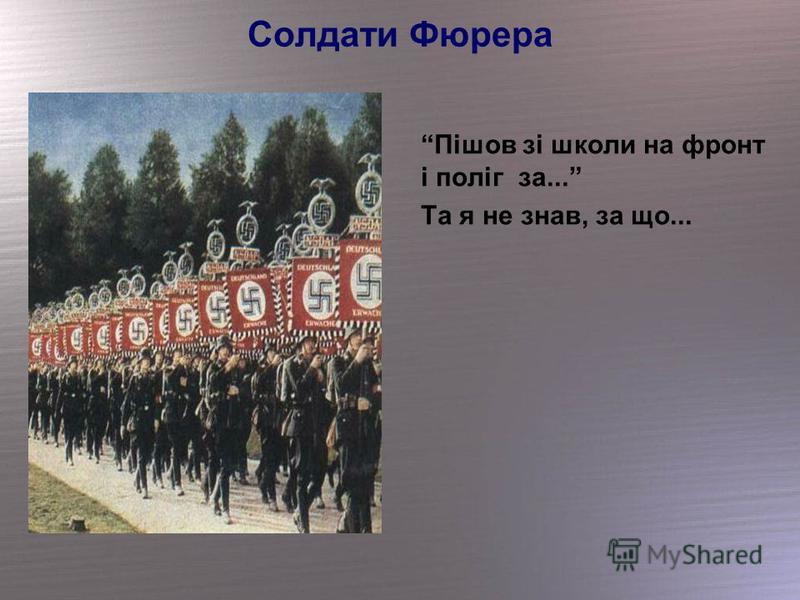 Солдати Фюрера Пішов зі школи на фронт і поліг за... Та я не знав, за що...
