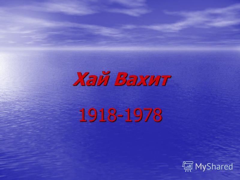 Хай Вахит 1918-1978