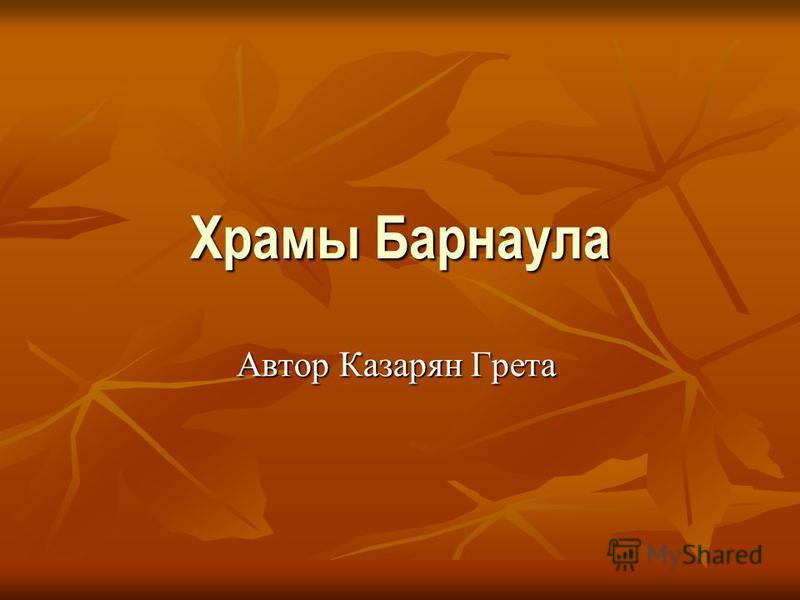 Храмы Барнаула Автор Казарян Грета