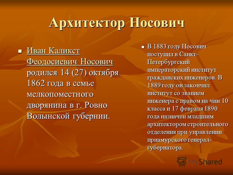 Архитектор Носович Иван Каликст Феодосиевич Носович родился 14 (27) октября 1862 года в семье мелкопоместного дворянина в г. Ровно Волынской губернии. Иван Каликст Феодосиевич Носович родился 14 (27) октября 1862 года в семье мелкопоместного дворянин
