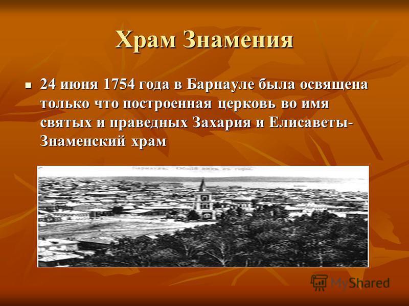 Храм Знамения 24 июня 1754 года в Барнауле была освящена только что построенная церковь во имя святых и праведных Захария и Елисаветы- Знаменский храм 24 июня 1754 года в Барнауле была освящена только что построенная церковь во имя святых и праведных