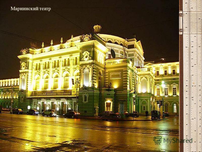 Примеры театров Александрийский театр Мариинский театр