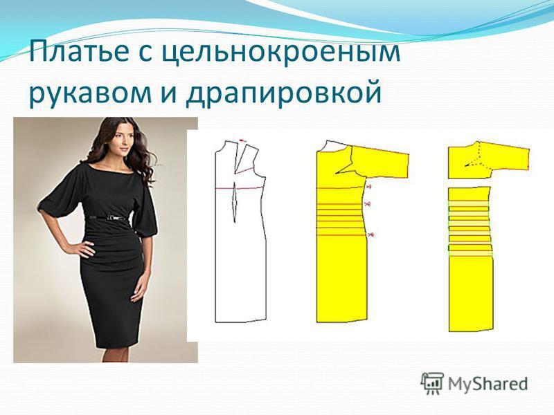 Платье с цельнокроеным рукавом и драпировкой