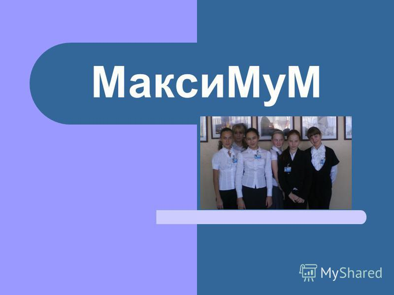 Макси МуМ