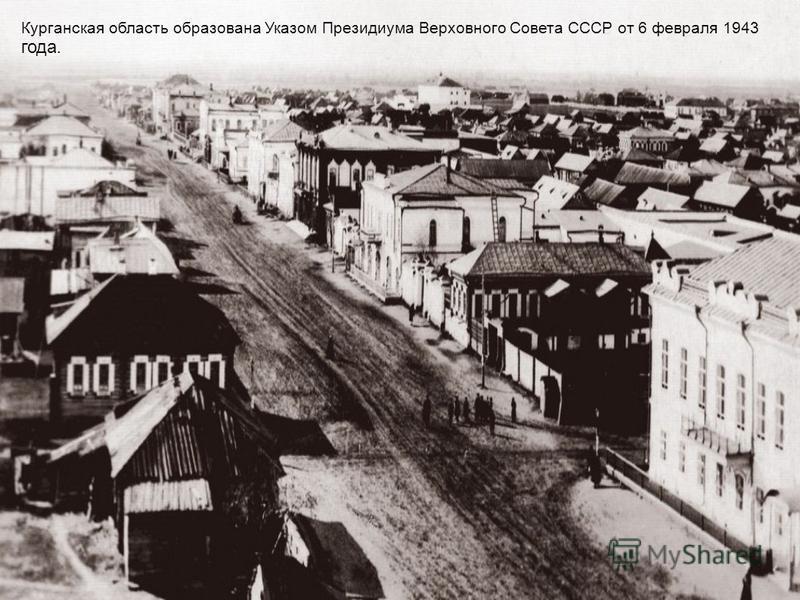 Курганская область образована Указом Президиума Верховного Совета СССР от 6 февраля 1943 года.
