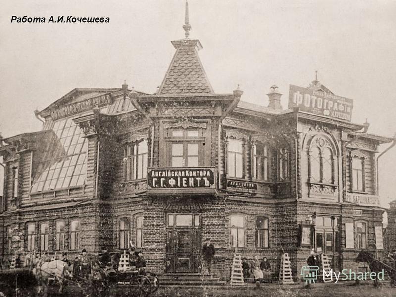 Работа А.И.Кочешева