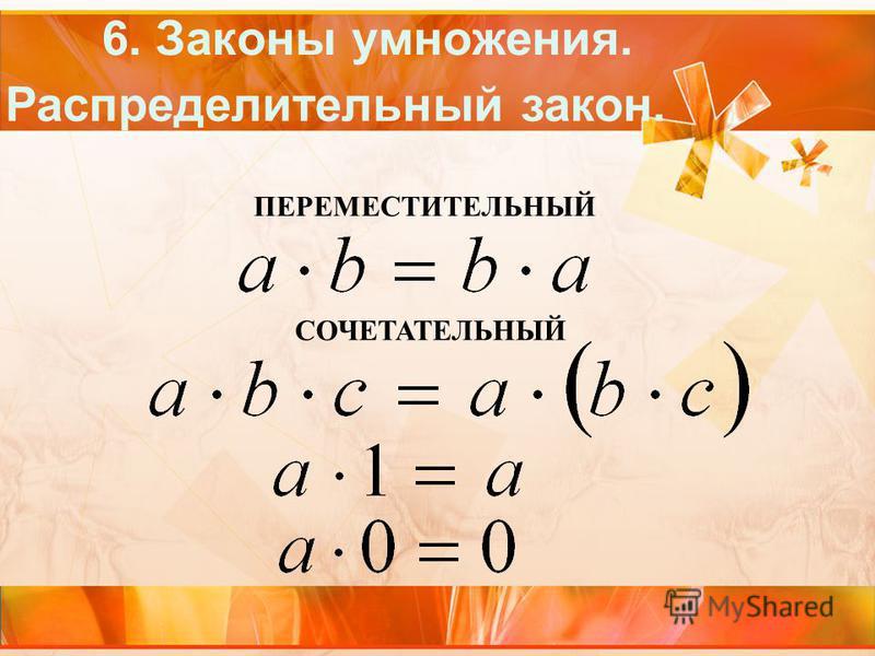 СОЧЕТАТЕЛЬНЫЙ 6. Законы умножения. 2 Большее число в натуральном ряду правее Положительные Неотрицательные 0, 1, 2, 3, 4, 5, 6, 7, 8, 9, 10, … Переместительный Законы сложения Сочетательный ВЫЧИТАНИЕнахождение одного из слагаемых по П. 1.3, 1.4, 1.5,