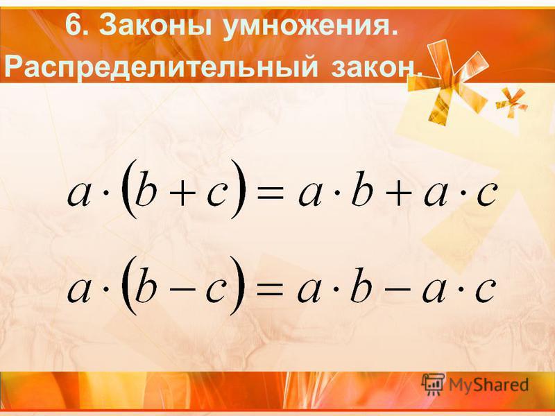 6. Законы умножения.