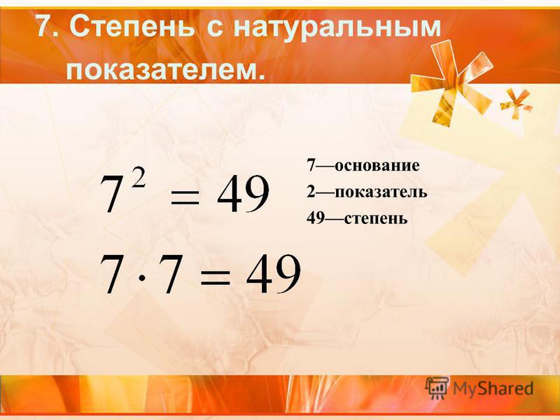 7. Степень с натуральным 7 основание 2 показатель 49 степень показателем.
