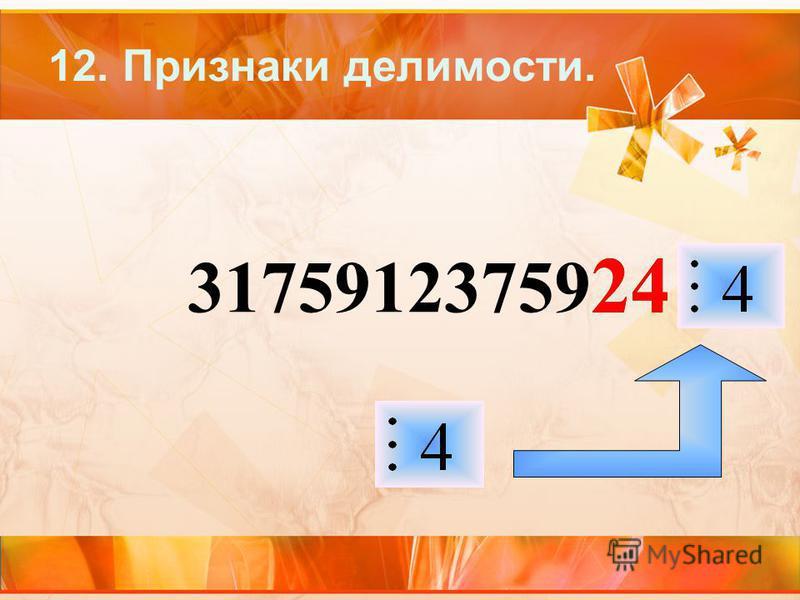 24 12. Признаки делимости. 31759123759