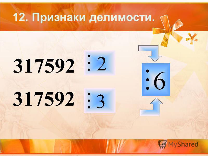 12. Признаки делимости. 317592