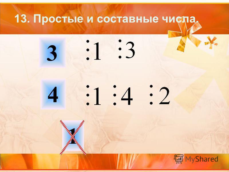 13. Простые и составные числа. 3 1 4