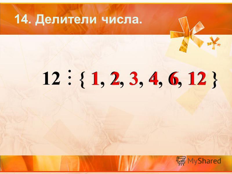 12 { 1, 2, 3, 4, 6, 12 } 14. Делители числа. 1432126