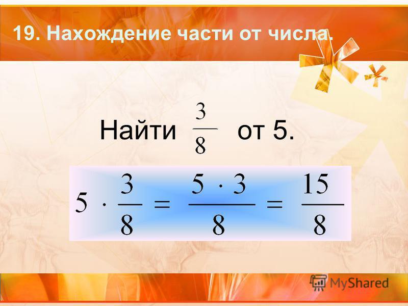 19. Нахождение части от числа. Найти от 5.