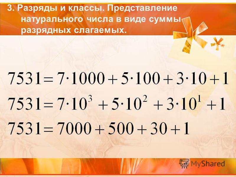3. Разряды и классы. Представление натурального числа в виде суммы разрядных слагаемых.