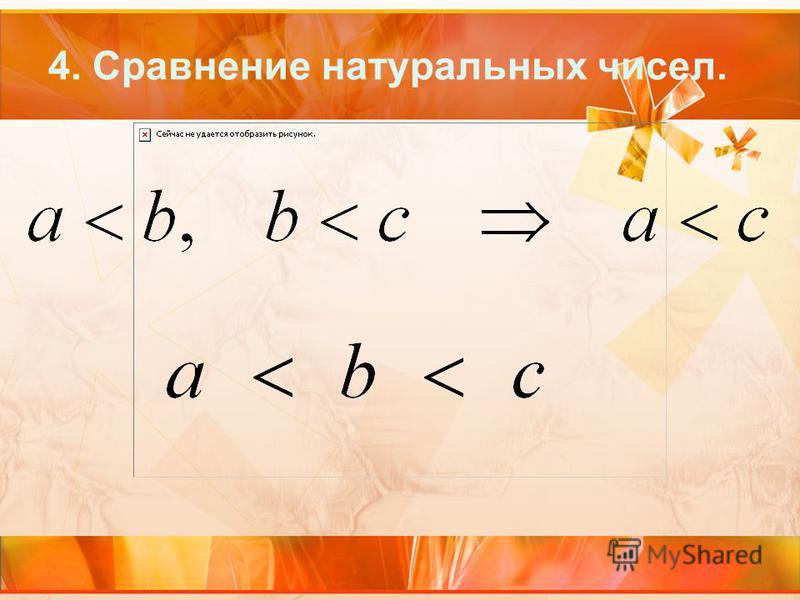 4. Сравнение натуральных чисел.