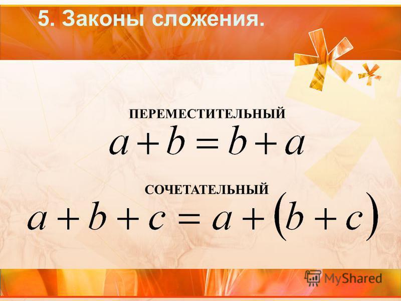 5. Законы сложения. 2 Большее число в натуральном ряду правее Положительные Неотрицательные 0, 1, 2, 3, 4, 5, 6, 7, 8, 9, 10, … Переместительный Законы сложения Сочетательный ВЫЧИТАНИЕнахождение одного из слагаемых по П. 1.3, 1.4, 1.5, 1.6. ПЕРЕМЕСТИ