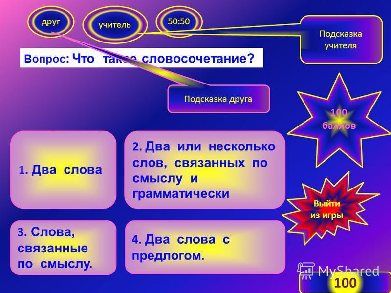 Отборочный тур 1. Фонетика изучает звуки речи 2. Синтаксис изучает словосочетание и предложение 3. Лексика – это словарный состав языка 4. Синтаксис связан с пунктуацией А Б В Г 1 – А 2 – Б 3 – В 4 - Г 1 – В 2 – А 3 – Г 4 - Б 1 - Г 2 – Б 3 – В 4 - А