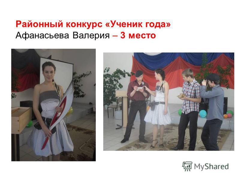 Районный конкурс «Ученик года» Афанасьева Валерия – 3 место
