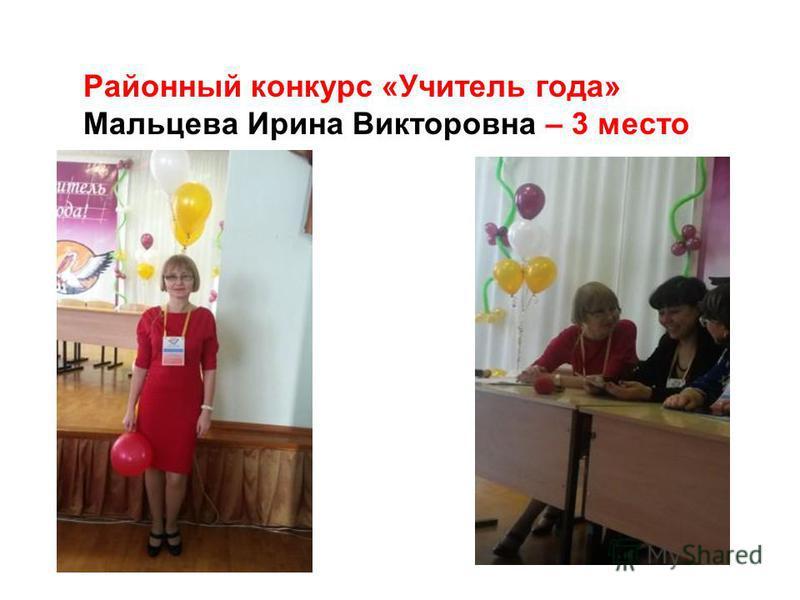 Районный конкурс «Учитель года» Мальцева Ирина Викторовна – 3 место