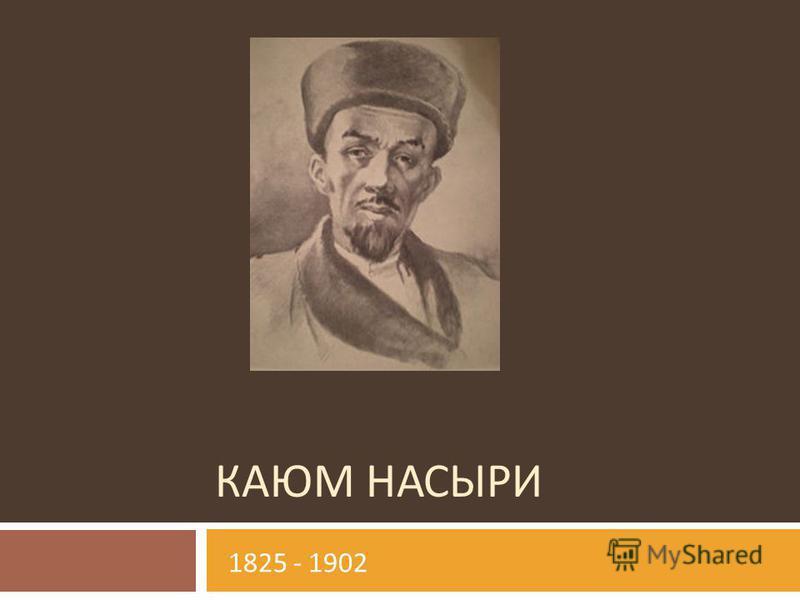 КАЮМ НАСЫРИ 1825 - 1902