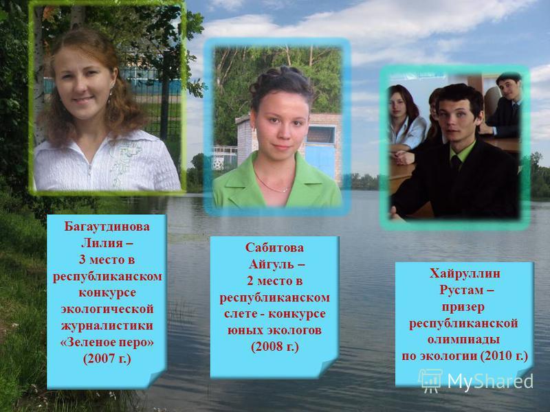 Сценарий <u>слёта</u> слета юных экологов