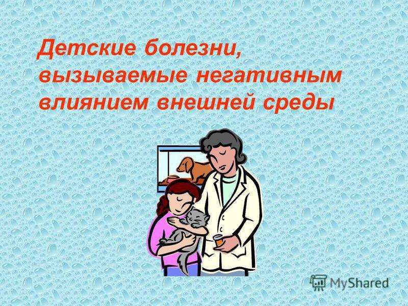 Детские болезни, вызываемые негативным влиянием внешней среды