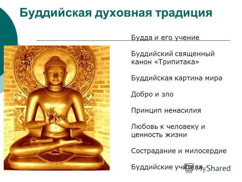 Буддийская духовная традиция Будда и его учение Буддийский священный канон «Трипитака» Буддийская картина мира Добро и зло Принцип ненасилия Любовь к человеку и ценность жизни Сострадание и милосердие Буддийские учителя