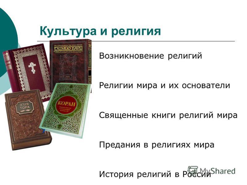 Культура и религия Возникновение религий Религии мира и их основатели Священные книги религий мира Предания в религиях мира История религий в России