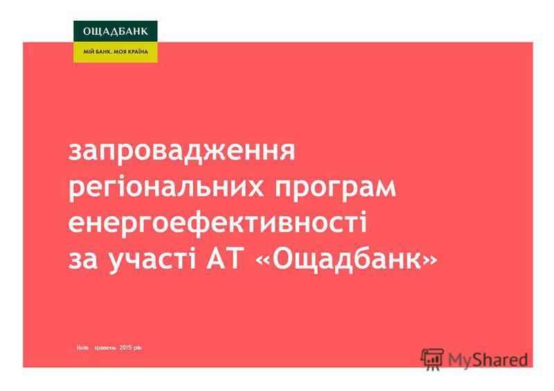 Киев, март 2015 годаСтратегия развития Ощадбанк краткая версиякиев, март 2015 года запровадження регіональних програм енергоефективності за участі АТ «Ощадбанк» Київ травень 2015 рік