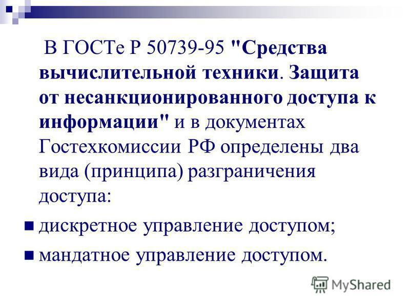 В ГОСТе Р 50739-95