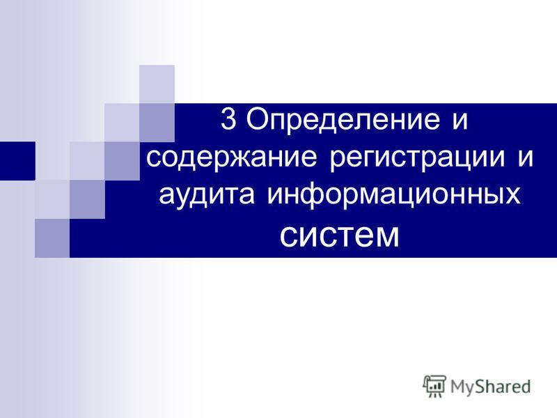3 Определение и содержание регистрации и аудита информационных систем