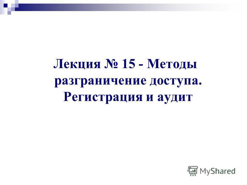 Лекция 15 - Методы разграничение доступа. Регистрация и аудит