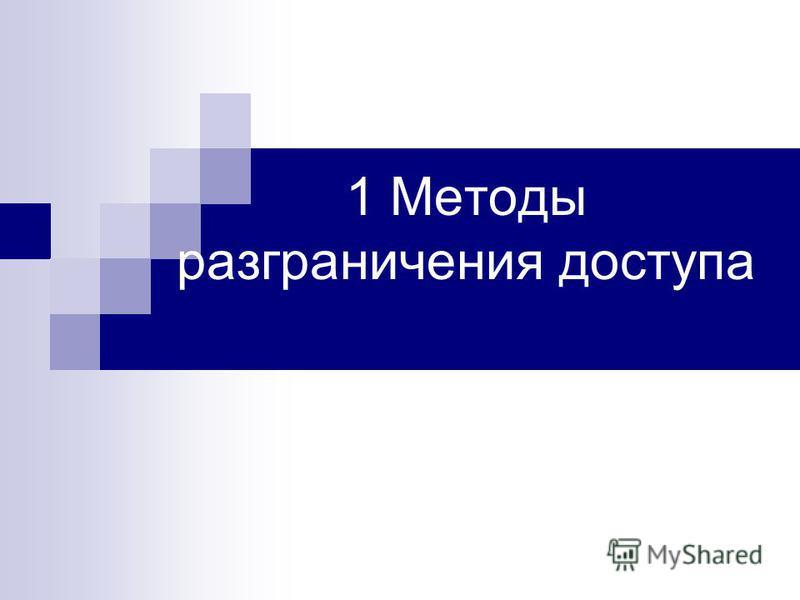 1 Методы разграничения доступа