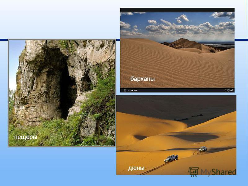 барханы дюны пещеры