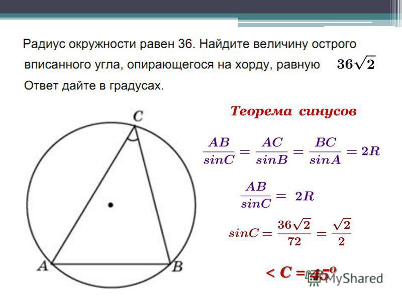 Теорема синусов < C = 45 0