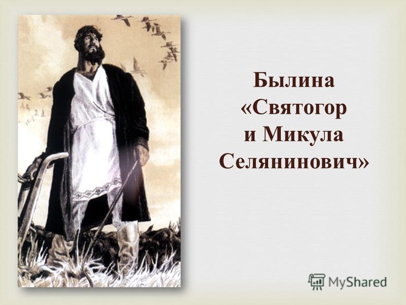 Былина « Святогор и Микула Селянинович »