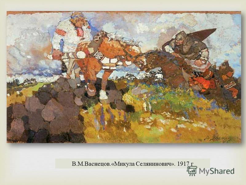 В. М. Васнецов.« Микула Селянинович ». 1917 г