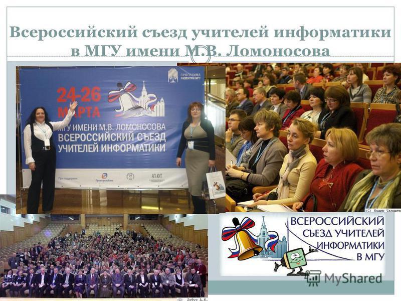 Всероссийский съезд учителей информатики в МГУ имени М.В. Ломоносова